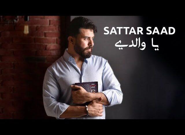 كلمات اغنية يا والدي ستار سعد
