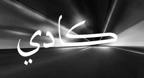 معنى اسم كادي في القرآن