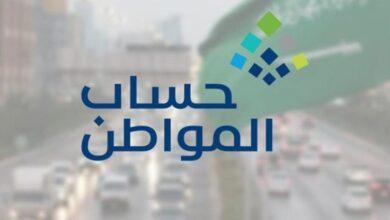 موعد إيداع دعم حساب المواطن لشهر أكتوبر