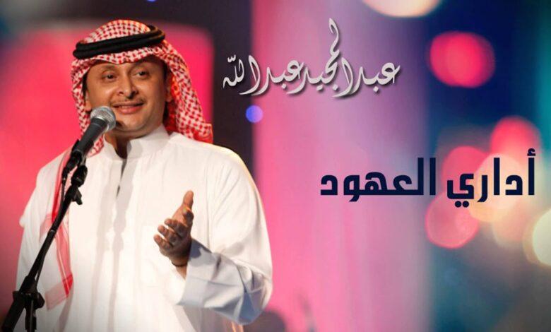 اداري العهود كلمات