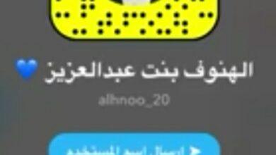 سناب الهنوف عبدالعزيز