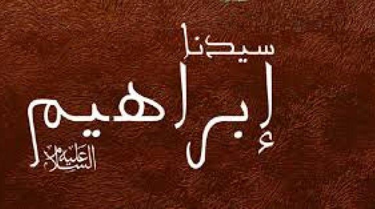 كم لغة تكلم بها سيدنا ابراهيم